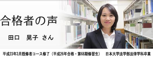 日本大学大学院法務研究科