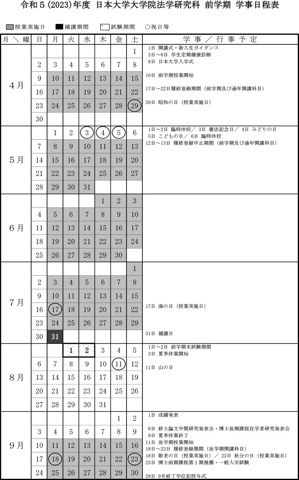 法学研究科|キャンパスカレンダー|学生生活|日本大学法学部