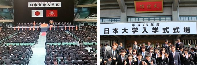 日本大学法学部|Pick Up News ...