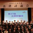 第37回法律討論会が開催されました。