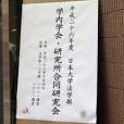 日本大学法学部創設125周年記念 学内学会・研究所合同研究会が開催されました