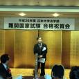 平成26年度法学部難関国家試験合格祝賀会が開催されました。