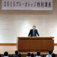 2015プレ・カレッジ特別講座が開催されました