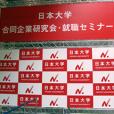 日本大学合同企業研究会・就職セミナー