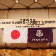 平成26年度日本大学卒業式が執り行われました。