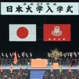 日本大学入学式が開催されました。