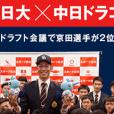 プロ野球ドラフト会議で、京田陽太選手(公共政策4年)が中日ドラゴンズから2位指名