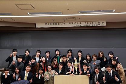 国際ビジネス研究インターカレッジ大会で臼井ゼミナールが優勝