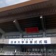 平成28年度日本大学卒業式が執り行われました。
