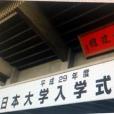 平成29年度日本大学入学式が執り行われました。