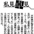 日本経済新聞 2017年5月18日(木) 朝刊に稲葉教授の寄稿が掲載されました