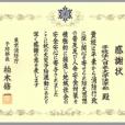 東京消防庁防災部長から感謝状が授与されました。