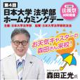 日本大学法学部 第4回 ホームカミングデーが開催されました