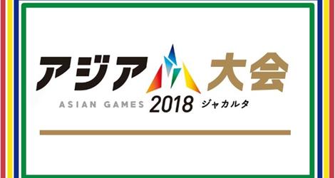 経営法学科1年の持田早智さんがアジア大会2018ジャカルタ(競泳 バタフライ)で銀メダルを獲得しました。