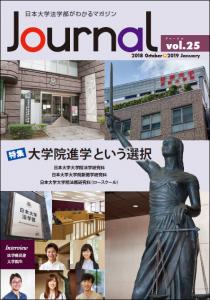 日本大学法学部 Journal Vol.25