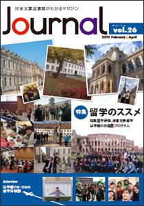 日本大学法学部 Journal Vol.26