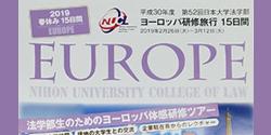 法学部2019ヨーロッパ研修旅行レポート