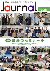 日本大学法学部 Journal Vol.27