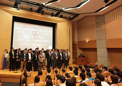 法学部校友会共催のマスコミ・メディア就活セミナーが開催されました