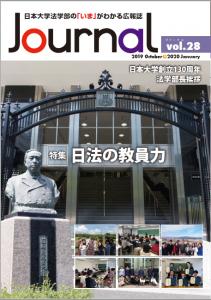 日本大学法学部 Journal Vol.28