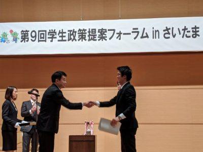 「学生政策提言政策フォーラムinさいたま」において福島ゼミナールが優秀賞を受賞しました
