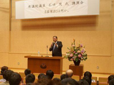 衆議院議員 石破茂氏の講演会が開催されました。