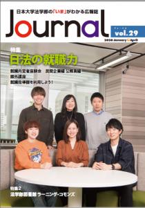 日本大学法学部 Journal Vol.29