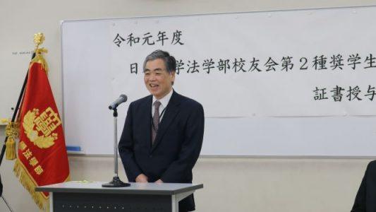 令和元年度法学部校友会第2種奨学生証書授与式が執り行われました