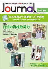 日本大学法学部 Journal Vol.30
