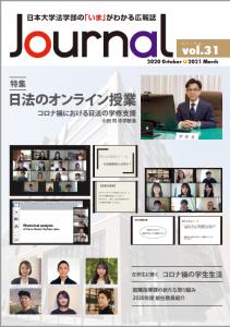 日本大学法学部 Journal Vol.31