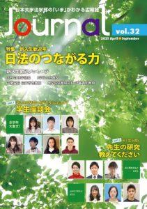 日本大学法学部 Journal Vol.32【新入生歓迎号】